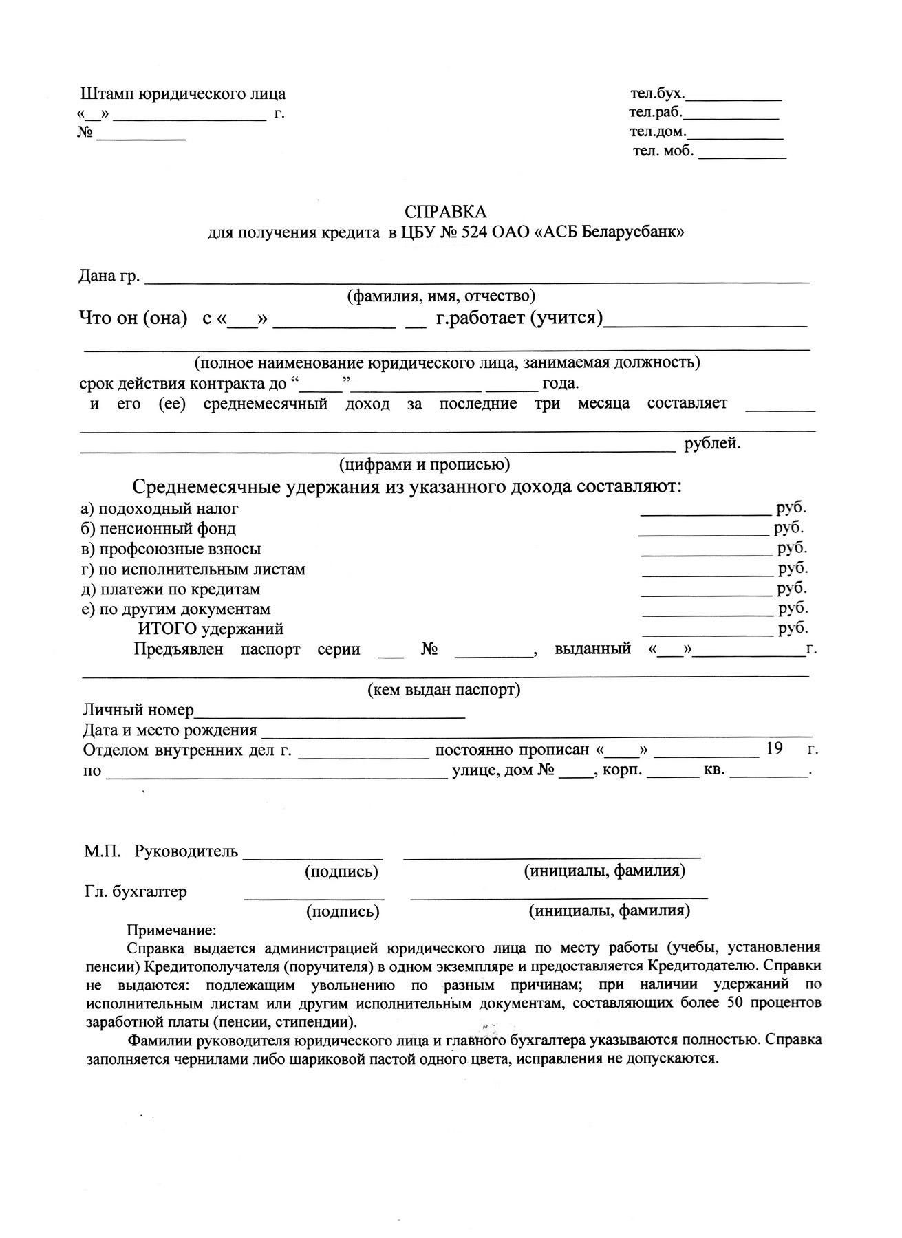 Документы чтобы получить кредит в втб 24 взять потребительский кредит в уфе с плохой кредитной историей